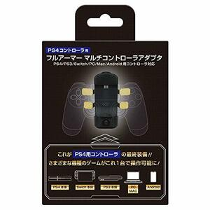 PS4コントローラ用 フルアーマーマルチアダプタ(PS4/PS3/Switch/Android/PC/MAC用本体対応) - PS4