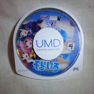 PSP そらいろ ポータブル ソフトのみ 動作確認済み PSP