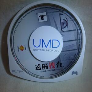 PSP 遠隔捜査 ソフトのみ 動作確認済み PSP