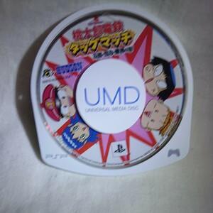 PSP 桃太郎電鉄 タッグマッチ 友情・努力・勝利の巻 ソフトのみ 動作確認済み PSP