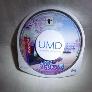 PSP ときめきメモリアル4 ソフトのみ 動作確認済み PSP