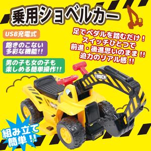 電動乗用ショベルカー 乗用ラジコン 充電式 働く車 工事車両 重機 子供用 乗用玩具 乗り物 おもちゃ ショベルカー608BM