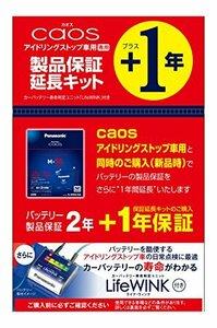 Panasonic ( パナソニック ) バッテリー製品保証延長キット 【caosアイドリングストップ車用バッテリー同時購入限定
