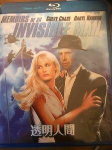 透明人間 Blu-ray