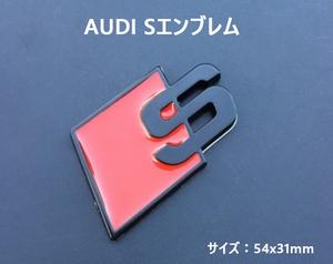 アウディAudi S Line エンブレム 黒色 マットブラック A3 S3 A4 S4 RS4 A5 S5 A6 S6 A7 S7 A8 S8 TT Q5 Q7 両面テープ付き