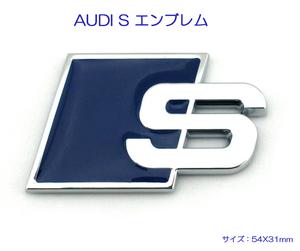 アウディAudi S Line エンブレム 青 A3 S3 A4 S4 RS4 A5 S5