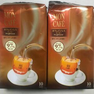 モンカフェ ドリップコーヒー カフェインレス コーヒー 10cups×2袋