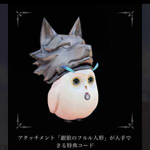 テイルズ オブ アライズ 特典 PS5 PS4 用 セブンネットショッピング プロダクト コード 「銀狼のフルル人形」限定 DLC