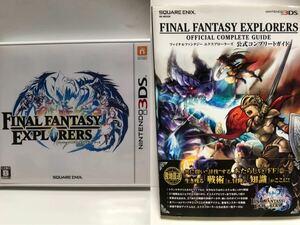 【3DS】 ファイナルファンタジー エクスプローラーズ 公式コンプリートガイド付