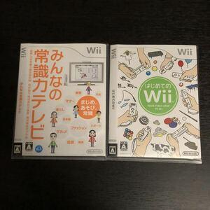 【Wii ゲームソフト 2点セット】 みんなの常識力テレビ Wii はじめてのWii 任天堂 ニンテンドー Nintendo