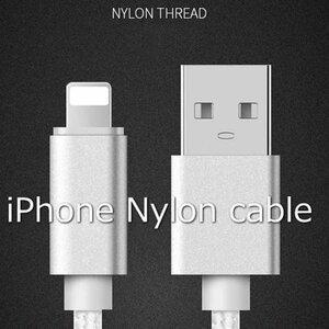 iPhone ケーブル 長さ 1m 急速充電 充電器 ライトニング スマホ ケーブル 7994919 シルバー 新品 1円 スタート