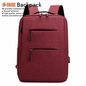 リュックサック メンズ レディース バックパック デイパック バッグ ビジネスリュック 旅行 鞄 撥水 軽量 7988245 ワイン 新品