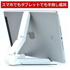 タブレット スタンド スマホ スタンド 卓上 iPad iPhone 殆どのスマホ機種対応 コンパクト 折り畳み 7991395 ホワイト 新品 1円 スタート