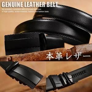 ビジネスベルト メンズ 本革 レザー GENUINE LEATHER ベルト メンズ サイズ調整可能 7994363 ブラック 131㎝ 新品 1円 スタート