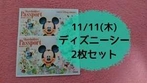 11/11(木)当選 TDS ディズニーシー ペアチケット 開園~1デーパスポート2枚セット