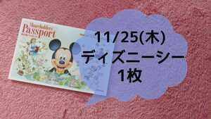 11/25(木)当選 TDS ディズニーシー チケット1枚 開園~1デーパスポート1枚