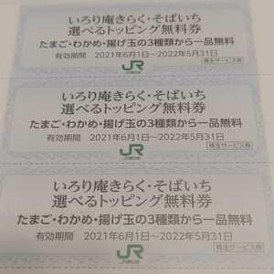 いろり庵きらく・そばいち選べるトッピング無料券3枚 JR東日本株主優待券