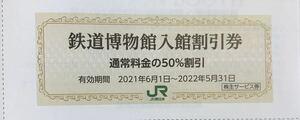 鉄道博物館入館割引券 JR東日本株主優待券