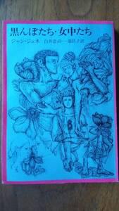 ジャン・ジュネ『黒んぼたち・女中たち』昭和47年 新潮文庫 天地小口に強い黄ばみ、表紙に強いクスミ-背ヤケあり、並品です Ⅴ
