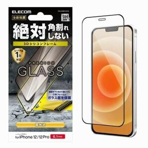 iPhone12/12Pro絶対角割れしない3Dシリコンフレーム付ガラスフィルム