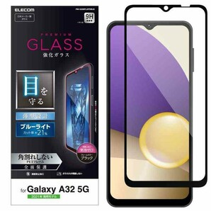 Galaxy A32 5G(SCG08)ブルーライトカット・黒フレーム付ガラスフィルム