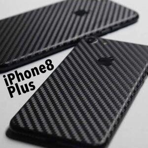 【高品質】iPhone8 Plus 5.5インチ スキンシール カーボンステッカー ブラック 黒 フィルム ケース カバー 保護