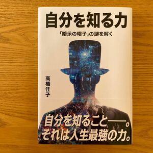 自分を知る力 『暗示の帽子』の謎を解く  著者 高橋桂子