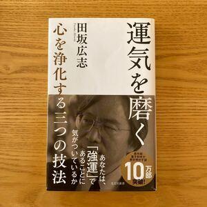 運気を磨く  著者 田坂広志