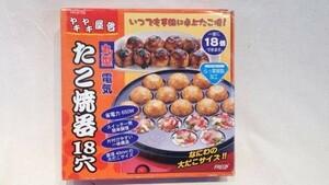 〇1114 丸型たこ焼き器 18穴 YR-8159 キッチン雑貨 台所用品 調理器具 パーティーグッズ 小型家電