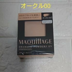資生堂 マキアージュ ドラマティックパウダリーUV オークル00 ファンデーション 新品未開封