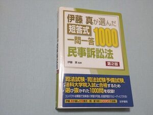 RB71-100 法学書院 伊藤真が選んだ短答式 一問一答 1000 民事訴訟法 2014 S4B