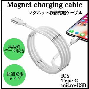 充電ケーブル Lightning microUSB type-C充電ケーブル 充電器 iPhone android スマホ充電ケーブル データ転送 収納 マグネット式