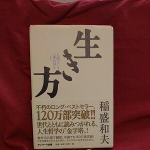 生き方/稲盛和夫 サンマーク出版