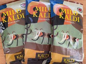 マイルドカルディ 3袋セット 中挽 KALDI カルディコーヒー
