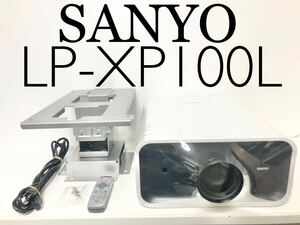 【美品】SANYO 液晶プロジェクター LP-XP100L