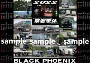 常磐車体 カレンダー 2022  B2