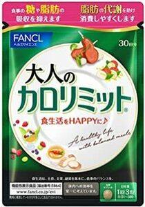 【新品】1袋 ファンケル (FANCL) (新)大人のカロリミット (約30日分) 120粒 [機能性表示食品] サプリメント