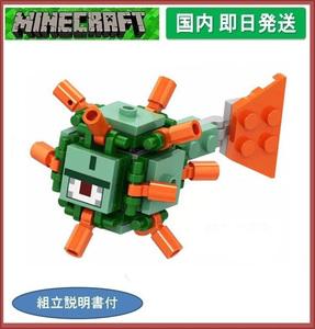【即日発送】【送料無料】☆ ガーディアン ☆ マインクラフト minecraft switch ゲーム レゴ 互換 ミニフィグ LEGO 風