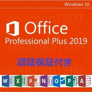 【488円】Microsoft Office 2019 Professional plus プロダクトキー 32bit/64bit共用 正規品 Access Word Excel PowerPoint