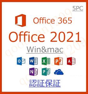 即決 最新永続版 Microsoft Office 2021より高機能 Microsoft 365 Win Macに対応 パソコン5台&スマホ5台日本語版 認証保証