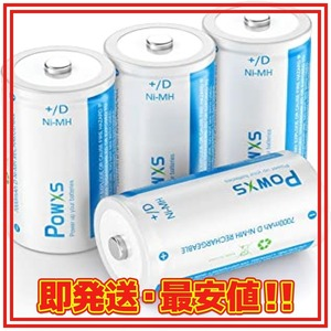 限定価格!普通 POWXS 単一電池 充電式電池 ニッケル水素充電池 超大容量7000mAh 約1200回使用可能 4本入868W