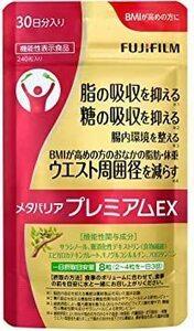 限定価格!約30日分/単品 240粒 富士フイルム メタバリア プレミアムEX サプリメント (約30日分 240粒) サY6U6