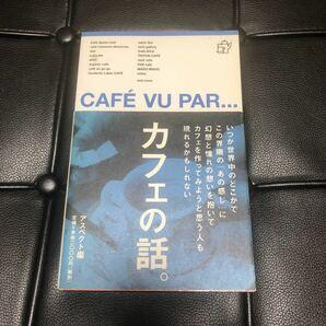 CAFE VU PAR... カフェの話。 /アスペクト編集部 (編者)