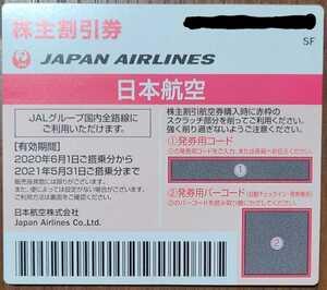 JAL 株主優待券1枚