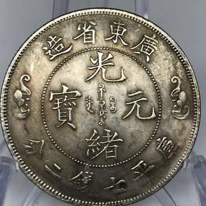 nana965中国 光緒元寶 庫平七錢二分 廣東省造 外国硬貨 貿易銀 海外古銭 コレクションコイン 貨幣 記念メダル 量目18.40g