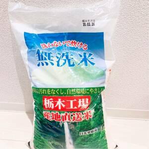 2020年産 無洗米 5kg