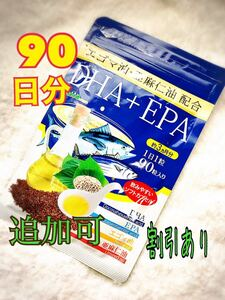 匿名配送 3ヶ月分 DHA+EPA エゴマ油 亜麻仁油 配合 サプリメント アイケア 乾燥肌 美肌 認知 記憶力 ダイエットにも