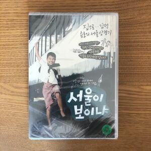 韓国映画DVD「ソウルが見えるか? ソウリボイニャ」2008年 新品未開封 韓国版リージョン3 (日本未発売)