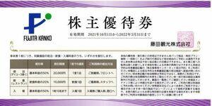①藤田観光 株主優待券10枚セット☆ワシントンホテル等☆2022年3月末迄有効