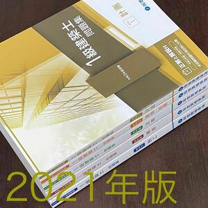 【最新版】 令和3年度 1級建築士 総合資格 問題集 全教科 セット 一級建築士 2021年度 総合資格学院 2021